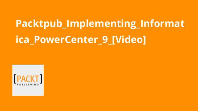 آموزش پیاده سازیInformatica PowerCenter 9